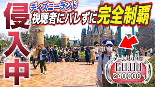 【侵入中】ディズニーで開園から閉園まで視聴者にバレずに1万円で過ごせるのか?【ディズニーランド編】