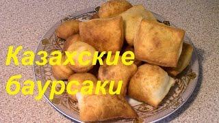 Казахские баурсаки | Kazakh baursak | Просто и вкусно!