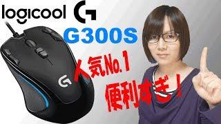 【ガジェット】Amazonベストセラー ロジクール G300 便利すぎだった…開封・紹介 thumbnail