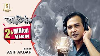 Ovinoy | Asif Akbar | New Bengali Song | Bengali Music Video | Bengali Sad Song | Bangla Gaan