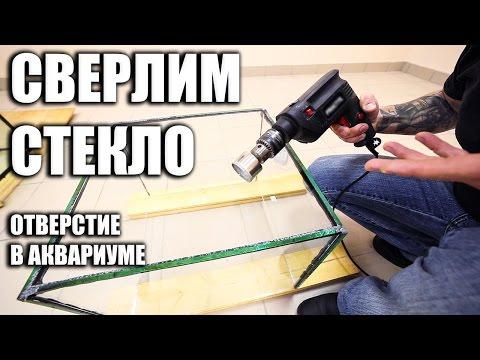 Как просверлить отверстие в стекле #сделатьаквариум #4