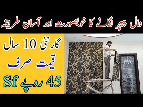Wallpaper installation in 7 Minutes    Shops in Lahore    3D Wall Art Design    How To Wallpaper Fix