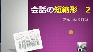 口語日文的【偷懶表現】- 短縮形2
