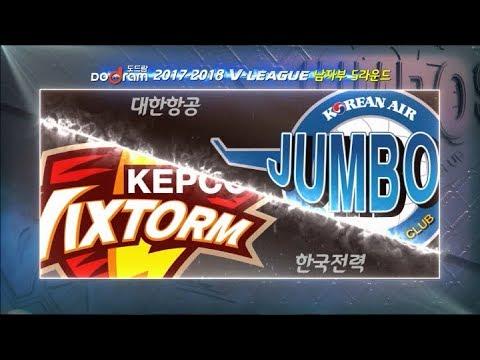 [V리그] 한국전력 : 대한항공 경기 하이라이트 (02.10)
