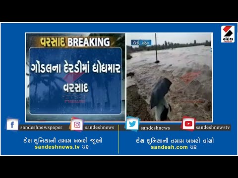 rajkot:-heavy-rain-fall-in-derdi-of-gondal-॥-sandesh-news-tv