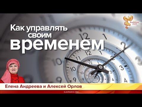 Как управлять своим временем. Елена Андреева и Алексей Орлов
