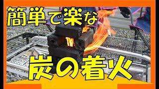 炭に着火「簡単&楽ちん&誰でも出来る」方法を教えます