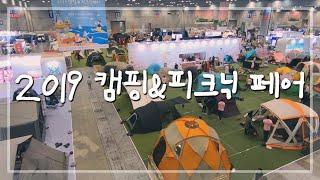 2019 킨텍스 캠핑&피크닉 페어/캠핑박람회/캠…