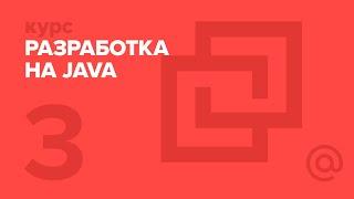 3. JAVA. Объектно-ориентированное программирование | Технострим