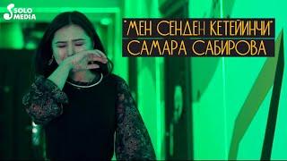 Самара Сабирова - Мен сенден кетейинчи / Жаны клип 2020