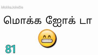 Mokka joke 81 | Mokka Joke Da | Mokka joke Tamil questions | Mokka jokes