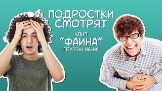 Подростки смотрят клип «Фаина» группы На-На