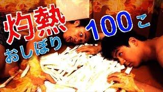 おしぼり100枚敷き布団vs夏場の暖房&ヒーター thumbnail