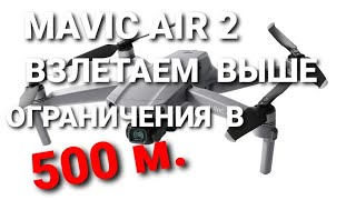 MAVIC AIR 2 | Взлетаем выше ограничения в 500 метров от места взлета