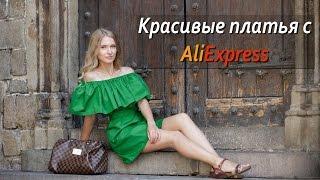 Одежда с AliExpress | Обзор на платья | Покупки | ОЖИДАНИЕ vs РЕАЛЬНОСТЬ | Примерка