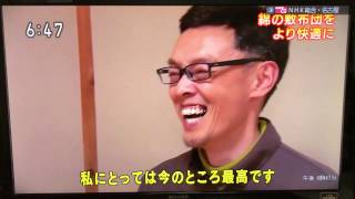 NHKほっとイブニングで紹介の敷布団 thumbnail