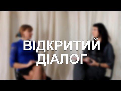 """""""ВІДКРИТИЙ ДІАЛОГ"""" З ТЕТЯНОЮ ВИШНЯК"""