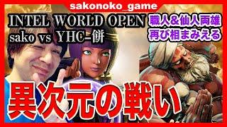 【sako vs. 餅】これで2人とも40代!?職人おじ達の異次元な戦い【ストV】