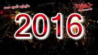النجم شريف الغمراوى والسيد حسن وليلة راس السنة الجديدة من فرحة اخوو السيد حسن