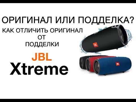 JBL Xtreme подделка и оригинал - как отличить? Отличия оригинала Xtreme от подделки