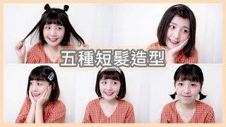 短髮的5款造型! 零技巧輕鬆學會 l 咪塔Mita