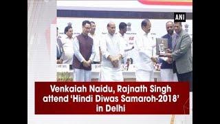 Venkaiah Naidu, Rajnath Singh attend 'Hindi Diwas Samaroh-2018' in Delhi - #ANI News