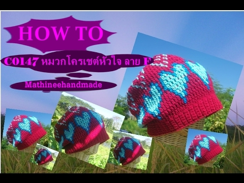 How to C0147 Crochet hat / หมวกโครเชต์หัวใจ ลาย F _ Mathineehandmade