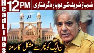 Double Trouble For Shahbaz Sharif | Headlines 12 PM | 11 May 2019 | Express News