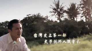 [輔英科大]台灣史上第一部大學創辦人張鵬圖微電影『接生』-預告片
