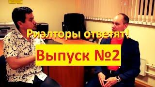 Какой налог к уплате при продаже квартиры? | #2 Риэлторы ответят! | Недвижимость Тольятти