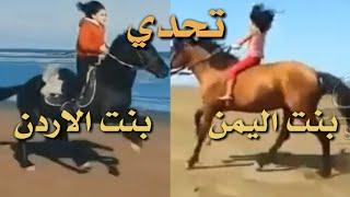 تحدي الموسم _ بنت اليمن وبنت الاردن # برايك من الافضل
