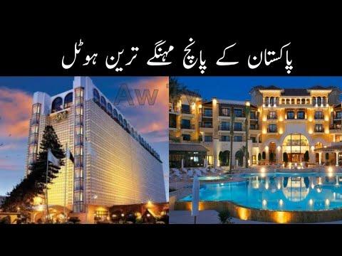Most 5 Expensive & Luxury Hotels In Pakistan In Hindi & Urdu