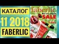 ФАБЕРЛИК ЖИВОЙ КАТАЛОГ 11 2018 РОССИЯ|СМОТРЕТЬ ОНЛАЙН СУПЕР НОВИНКИ|ЛЕТНИЙ CATALOG 11 FABERLIC SALE