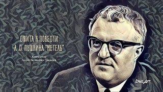 """Георгий Свиридов — """"Метель"""". 2019"""