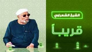 شاهد- خواطر الشيخ الشعراوى يومياً على