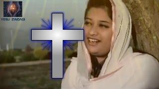 Jalal Ho [HD] - Tehmina Tariq (Yesu Zindagi)