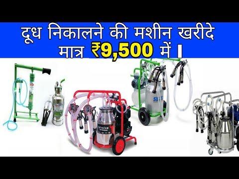 दूध निकालने की मशीन खरीदे मात्र ₹9,500 में L/Milking Machine In ₹9,500 Only.