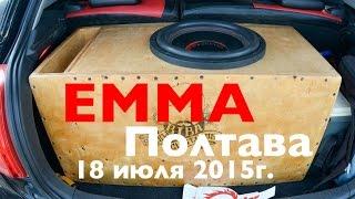 Клубный этап EMMA Полтава 18.7.2015(Клубный этап EMMA Полтава 18.7.2015 (EMMA Украина) Автоакустика http://avtomag.cc Автосигнализации StarLine http://starline.in.ua Специа..., 2015-07-23T06:44:31.000Z)