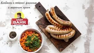 Колбаски с печеной фасолью и жареным луком по рецепту от Дяди Вани