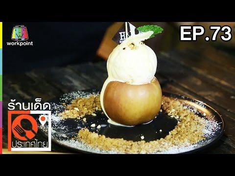 ย้อนหลัง ร้านเด็ดประเทศไทย | EP.73 | 22 มี.ค.60