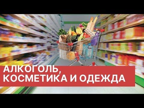 Коронавирус и потребление. Россияне приготовились экономить на алкоголе, косметике и одежде