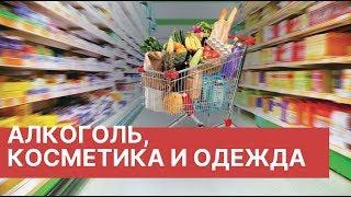 Коронавирус и потребление Россияне приготовились экономить на алкоголе косметике и одежде