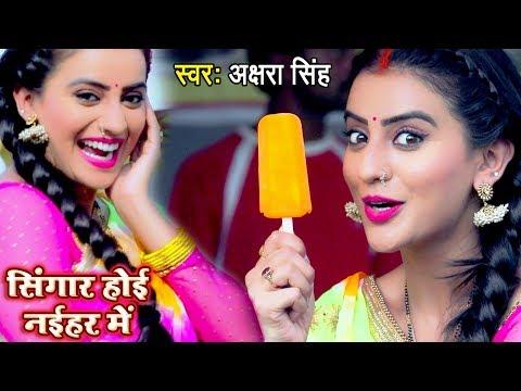 Akshara Singh के गाने को हिट होने से कोई नहीं रोक सकता - मेला स्पेशल गीत - Shingar Hoi Naihar Me