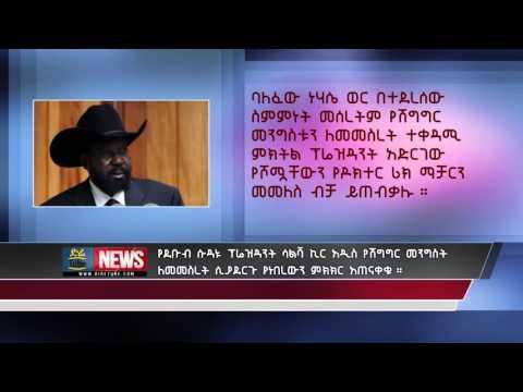 Salva Kiir to form transitional government