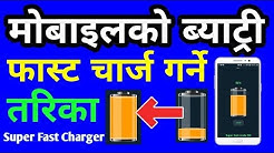 How To Charge Android Mobile Battery So Faster II Safe Battery Charging [in Nepali]
