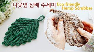 초보 코바늘 나뭇잎 수세미뜨기 (20분 완성) 친환경 …