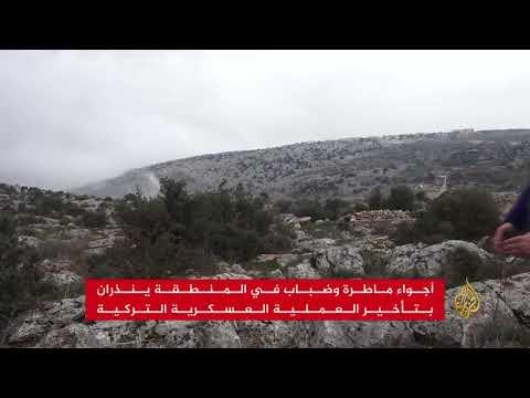 ترقب وحذر يخيمان على عفرين  - نشر قبل 4 ساعة