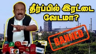 ஆலையை திறக்கவே விடமாட்டோம் !!!  -வைகோ உறுதி | Vaiko Latest Speech | Sterlite Thoothukudi | IBC Tamil