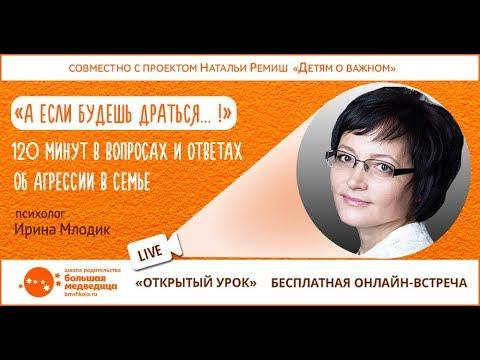 Открытый урок с Ириной Млодик об агрессии в семье. Беседовала Наталья Ремиш.