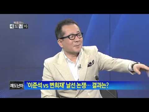 박종진의 쾌도난마 - '이준석 vs 변희재' 날선 논쟁... 결과는?_채널A